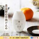 【今だけ1000円OFFクーポン】ひにまけぬ UVクリーム SPF50+ PA++++美容液感覚で使...