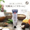 【送料無料】手粧水ハンドクリーム潤う・守る・エイジングケアの...