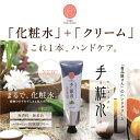 NEW!【送料無料】手粧水ハンドクリーム潤う・守る・エイジングケアの次世代オールインワンハンドクリー