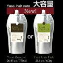 【料無料】YASAI シャンプー or ヘアパック大容量タイ...