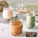 【送料無料】台湾乾燥タピオカ 500g癒しのもちもち食感の本...