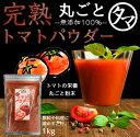 トマトダイエットにも◎完熟トマトパウダー1kg無添加トマト粉末生トマト約20kg分を乾燥粉末した高品質なトマトパウダーです。料理やトマトジュースやスムージーなどにも幅広くお使いいただけます