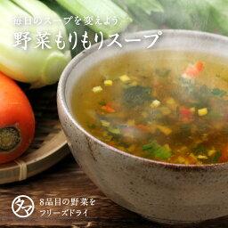 【送料無料】今だけ一杯約21円!8種類の 野菜もりもり<strong>スープ</strong>お湯をかけるだけで手軽に栄養満点の本格野菜<strong>スープ</strong>が出来るお薦めの逸品!忙しい朝や毎日の栄養サポートに♪ ブロス<strong>スープ</strong> ファイトケミカル フリーズドライ <strong>スープ</strong> やさい 健康食品 炊き込みご飯