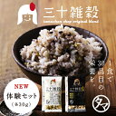 【送料無料】新タマチャンの国産30雑穀米お試しセット 1日3...