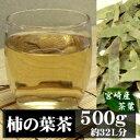 【送料無料】国産柿(かき)茶(柿の葉・茎)500G自然が育