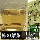 国産柿(かき)茶(柿の葉・茎)1kg自然が育んだ天然のビタミンがいっぱい♪|健康茶 お茶 健康飲料 健康食品 女性 プレゼント ギフト 美容 自然食品 美容ドリンク 自然派 美容茶