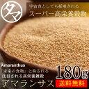 【送料無料】アマランサス180gスーパーグレイン(驚異の穀物)」と称される高栄養穀物バランスの良い、栄養・ミネラルを含み、カルシウム・ビタミン・食物繊維は白米の10倍以上【無添加・Amaranthus】