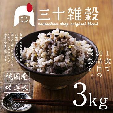 【送料無料】国産30雑穀米 3kg1食で30品目の栄養へ新習慣。白米と一緒に炊くだけで栄養たっぷりのご飯♪もちもち美味しい栄養満点のご飯が出来上がり【国産21世紀雑穀米から30雑穀米へ】三十雑穀