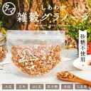 【送料無料】しあわせ雑穀グラノーラ-200G麦屋さんとつくった九州産ナチュラル素材生