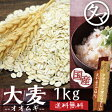 【送料無料】九州産 大麦(押し麦) 1kg食べる食物繊維の宝庫な食材。注目される第6の栄養素とされる食物繊維を豊富に含んだ食材。炊飯や料理にお使い頂けます。【βグルカン】【押麦】