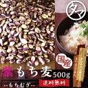 レア食材!【送料無料】超希少な紫もち麦500g(福岡県産/28年度産)紫が濃い状態で収穫したもち麦で