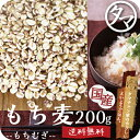 【送料無料】もち麦200g (国産・無添加・28年度産)もっちりプチプチとした食感と食物繊維を豊富に含んでいるのが特徴です。高タンパク、高ミネラルで、β-グルカ...