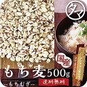 【送料無料】もち麦500g (国産・無添加・28年度産)もっちりプチプチとした食感と食物繊維が豊富!