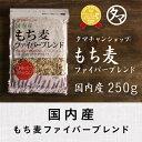 【送料無料】もち麦ファイバー250g (国産・無添加)国産もち麦・大麦をはじめとする麦類5種類をバランス良くブレンドもっちりプチプチとした食感高タンパク、高ミネラルで、β-グルカンという食物繊維は白米に比べ豊富に含まれています!