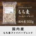 【送料無料】もち麦ファイバー500g (国産・無添加)国産もち麦・大麦など麦類5種類をバランス良くブレンドもっちりプチプチとした食感高タンパク、高ミネラルで、β...