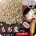 【送料無料】もち麦500g (国産・無添加・28年度産)もっちりプチプチとした食感と食物