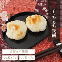冬季限定!【送料無料】もっちもち麦餅日本のもち麦ともち米と塩...