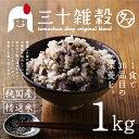 【送料無料】国産30雑穀米 1kg1食で30品目の栄養へ新習...