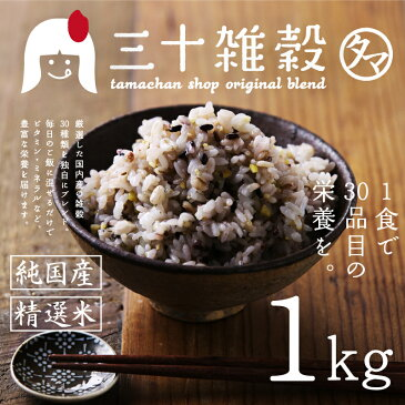 【送料無料】国産30雑穀米 1kg1食で30品目の栄養へ新習慣。白米と一緒に炊くだけで栄養たっぷりのご飯♪もちもち美味しい栄養満点のご飯が出来上がり|国産21世紀雑穀米 大麦 もち麦 三十雑穀 黒米