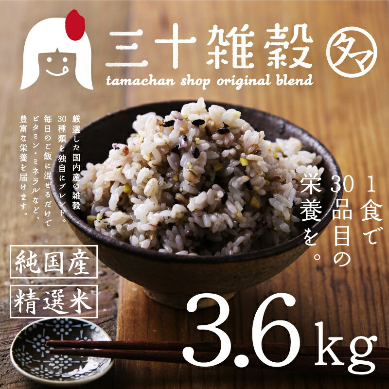 【送料無料】国産30雑穀米 3,6kg1食で30品目の栄養へ新習慣。白米と一緒に炊くだけで…...:kyunan:10000735