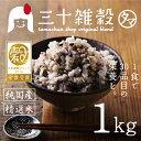 【送料無料】国産30雑穀米 1kg1食で30品目の栄養へ新習慣。白米と一緒に炊くだけで栄養たっぷりの