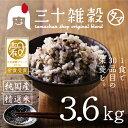 【送料無料】国産30雑穀米 3,6kg1食で30品目の栄養へ新習慣。白米と一緒に炊くだけで栄養たっぷ