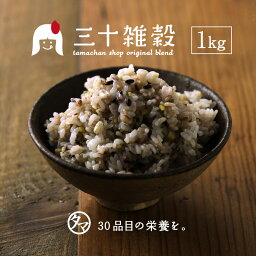 国産30<strong>雑穀米</strong> 1kg 送料無料1食で30品目の栄養へ新習慣。白米と一緒に炊くだけで栄養たっぷりのご飯♪もちもち美味しい栄養満点のご飯が出来上がり|国産21世紀<strong>雑穀米</strong> 大麦 もち麦 三十雑穀 黒米