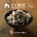 もち麦も配合!【送料無料】国産30雑穀米 3kg1食で30品...