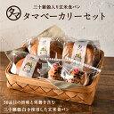 三十雑穀のパンができました!3種のタマベーカリーセットふわも...