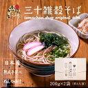 年越しそば!【送料無料】国産三十雑穀そば(200g×2袋 4...