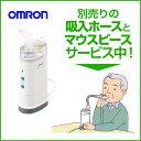 【看護ケア700円OFFクーポン対象商品】オムロン 超音波式ネブライザー NE-U07 ネブライザ 吸入器