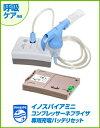 フィリップス イノスパイアミニ コンプレッサネブライザ 専用充電バッテリ付セット(