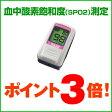 【指先クリップ型パルスオキシメーター】パルスフィットBO-600 血中酸素濃度計【P01Jul16】