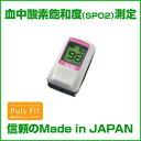 【500円OFFクーポン対象】【指先クリップ型パルスオキシメーター】パルスフィットBO-600 血中酸素濃度計