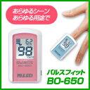 【呼吸ケア500円OFFクーポン対象 12/31まで】パルスオキシメータ パルスフィット BO-650 | 血中酸素濃度計/パルスオキシメーター/日本製