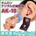 【週末限定★クーポン利用で500円OFF】オムロン補聴器 イヤメイトデジタル AK-10 デ