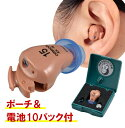 【期間限定!ポーチ&電池10パック付】【土曜日出荷対応中】オムロン 補聴器 イヤメイ