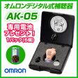 オムロン補聴器 イヤメイトAK-05/デジタル方式 専用電池1パック(6個入り)プレゼント! 耳あな式補聴器
