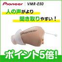 【ラッキーシール対象】【ポイント5倍】フェミミ デジタル式耳あな型集音器 VMR-E50 p