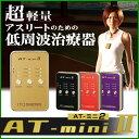伊藤超短波 低周波治療器 AT-mini II ( ATミニ 2 )アスリートのセルフケアをサポー