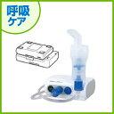 オムロン コンプレッサー式ネブライザー(吸入器) NE-C30充電器つきセット ネブライザ
