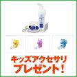 オムロン コンプレッサー式ネブライザー NE-C30【吸入器】ネブライザ