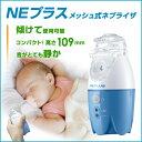 NEプラス メッシュ式ネブライザ(充電式吸入器)/ネブライザー携帯用/ネプラス
