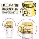 デルペットDELPet用薬液ボトル(DKF02-3001)