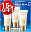 BBクリーム3本まとめ買い(色白肌用)15%OFF/コラリッチBBクリーム
