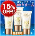 BBクリーム(健康肌用)3本まとめ買い【15%OFF】コラリッチBBクリーム