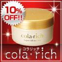 【10%OFF】キューサイ コラリッチ (cola・rich)【送料無料】