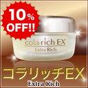 【10%OFF】コラリッチEX(Extra rich)55g【キューサイ】2016年10月リニューアル!