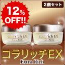 【12%OFF】コラリッチEX(Extra rich)2個まとめ買い【キューサイ】2016年10月リニューアル!