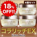 【18%OFF】コラリッチEX 4個まとめ買い/キューサイ コラリッチ EX(Extra rich)